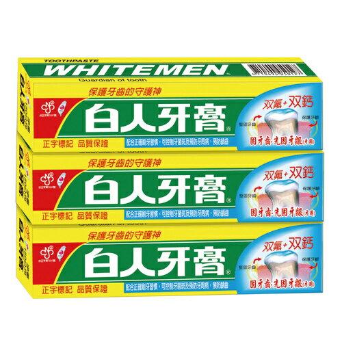 嘉聯白人牙膏-特大號150g*3支【愛買】