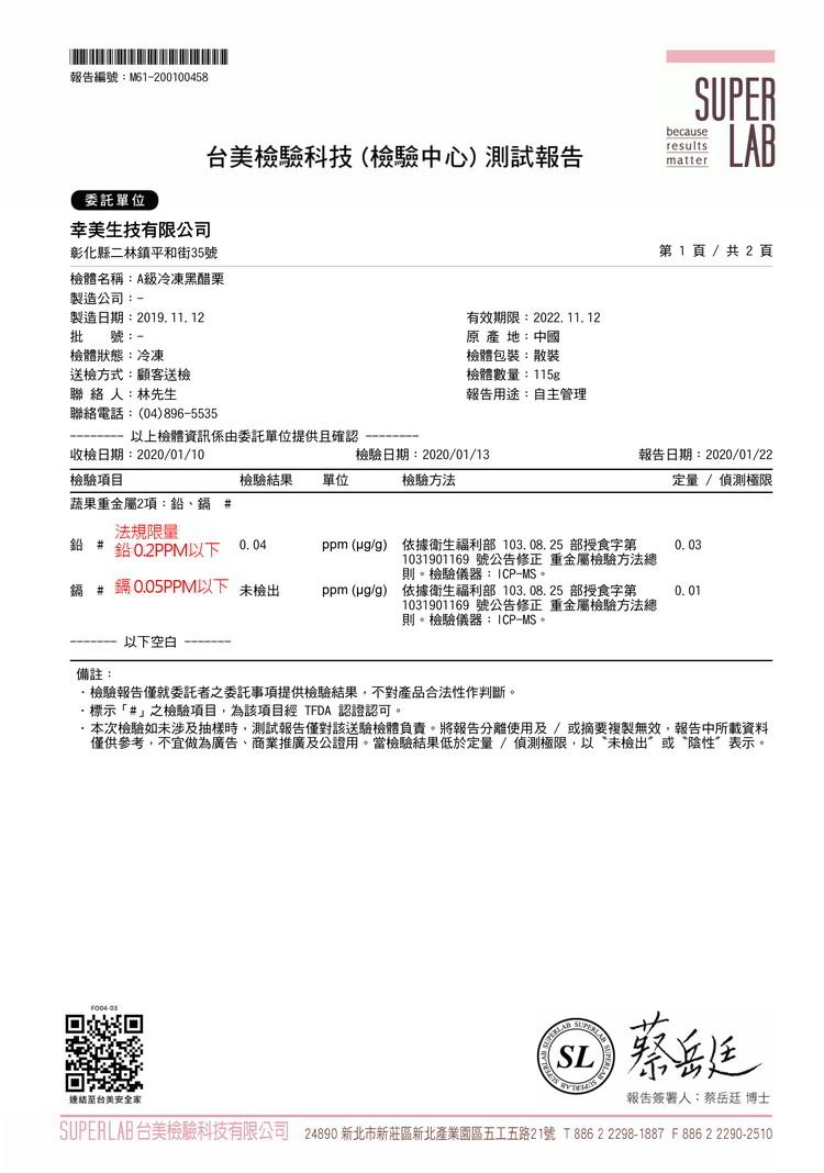 中國進口黑醋栗檢驗報告 2
