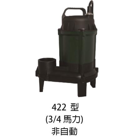 沉水型污物泵浦 422 型  3/4 HP 電壓110V/220V 重量:8-9公斤