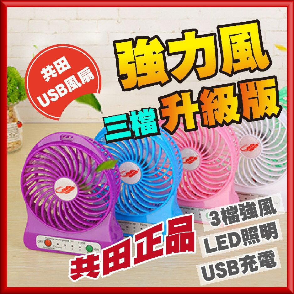 ~ 總代理~共田正品~ 兩台 半價 含 電池x1 USB風扇 迷你風扇 電風扇小風扇芭蕉扇