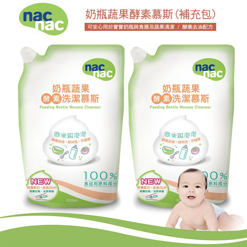 【Nac Nac】奶瓶蔬果酵素洗潔慕斯(補充包x2) 奶瓶清潔劑 蔬果清潔劑-Miffybaby - 限時優惠好康折扣
