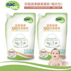 【Nac Nac】奶瓶蔬果酵素洗潔慕斯(補充包x2) 奶瓶清潔劑 蔬果清潔劑-Miffybaby