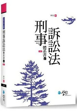 刑事訴訟法體系書(下)(5版)