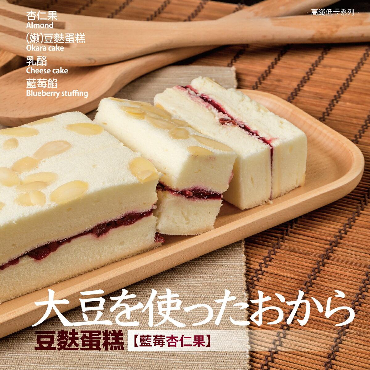 新品上市♥低卡豆麩蛋糕