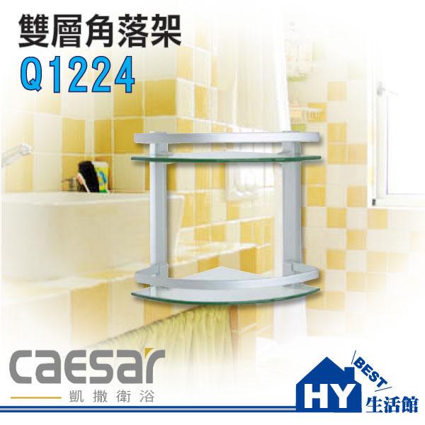 Caesar 凱撒衛浴 雙層角落架 Q1224 鋁合金轉角架 [區域限制]《HY生活館》水電材料專賣店