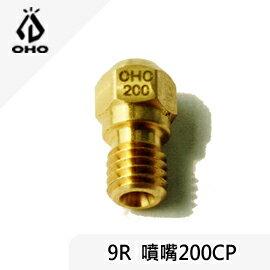 [OHO]9R噴嘴200CPRadius143系列用LJN9R20