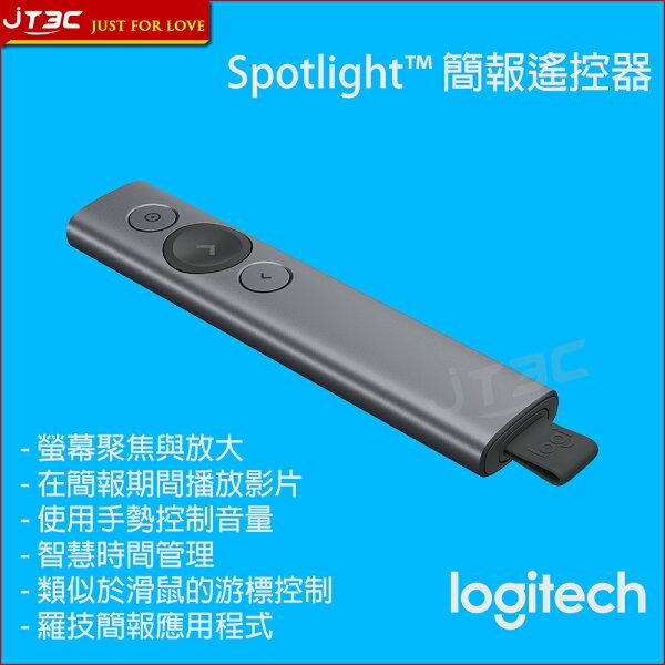 【滿3千15%回饋】Logitech羅技SPOTLIGHT簡報遙控器-質感灰