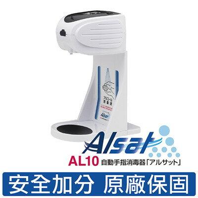【日本KING JIM】AL10自動手指消毒器/消毒機/噴霧瓶
