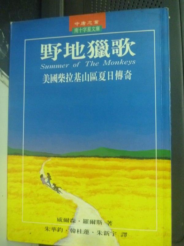 【書寶二手書T1/翻譯小說_INO】野地獵歌_威爾森.羅爾斯