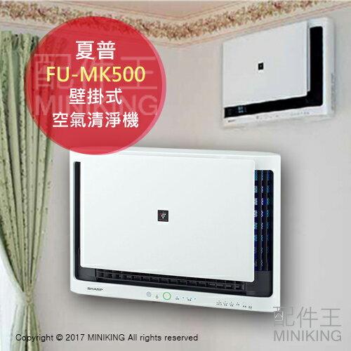 【配件王】日本代購 夏普 FU-MK500 HEPA 掛壁式 負離子 空氣清淨機 PM2.5 24疊 另KC-F70