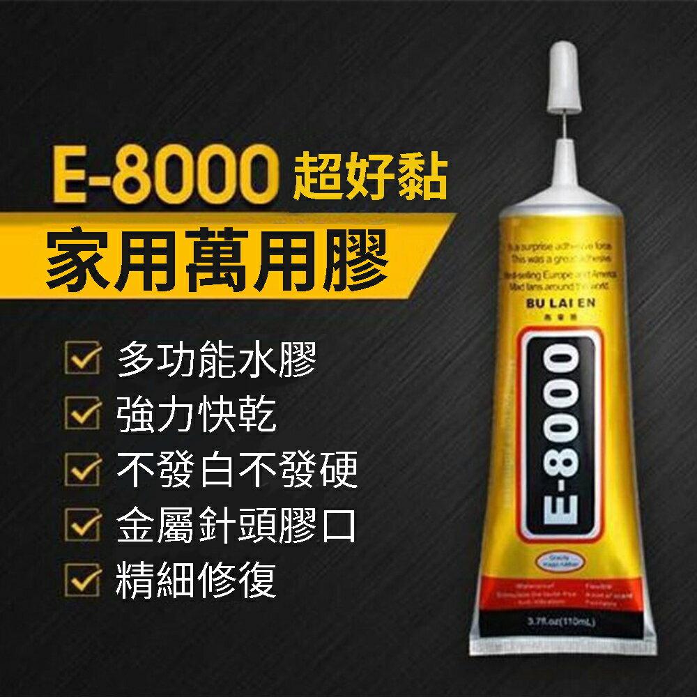 E8000萬用膠 膠水 黏著劑 強力膠 塑膠材料 支架膠水 軟性粘合劑 萬用膠水 萬用膠 ※八戒批發※