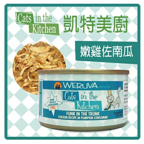 C.I.T.K. 凱特美廚 主食貓罐-嫩雞佐南瓜90g 不含卡拉膠 (C712C03) 0