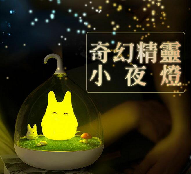 【酷創意】奇幻精靈萌萌小夜燈 檯燈 照明 微景觀小夜燈