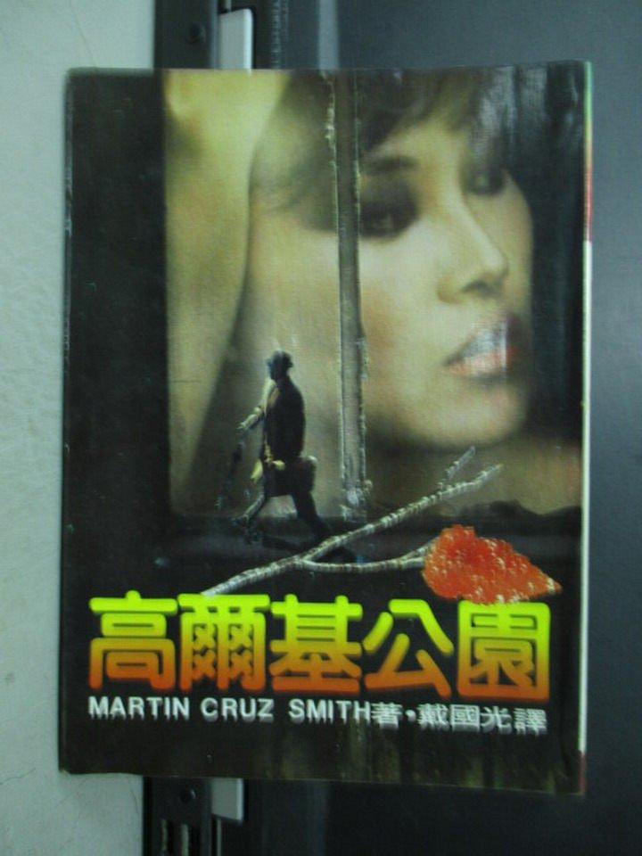 【書寶二手書T3/翻譯小說_LRU】高爾基公園_Martin cruz smith