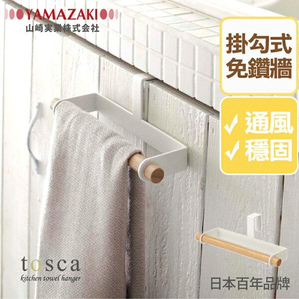 日本【YAMAZAKI】tosca門板毛巾架★餐巾紙擦手紙擦手巾毛巾架捲筒衛生紙