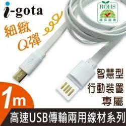 [富廉網] i-gota 高速USB傳輸兩用線材1M白(TPE-MC001W)