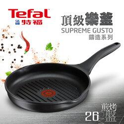 【Tefal法國特福】頂級樂釜鑄造系列煎烤盤/26CM