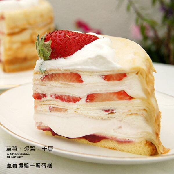 甜點特務:草莓爆醬千層蛋糕【甜點特務】草莓爆醬。覆盆子。鮮奶油香緹。鬆軟蛋糕