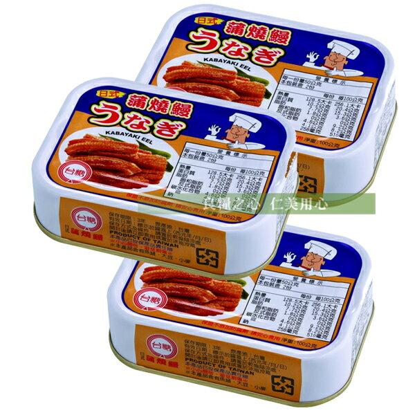 台糖 日式蒲燒鰻(100gx3罐)