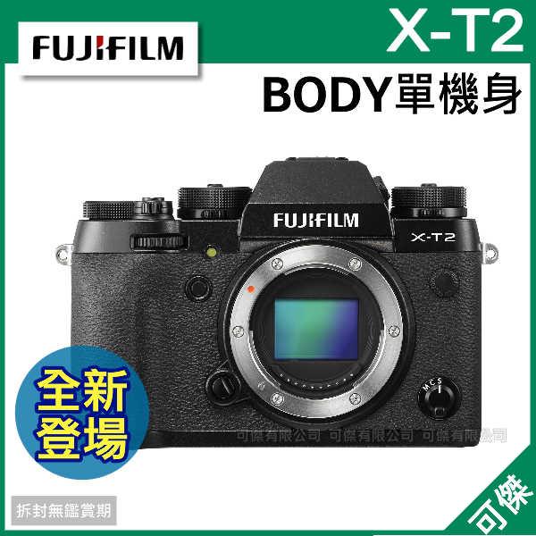 【預購】可傑  FUJIFILM  富士  X-T2  XT2  BODY  單機身 黑色 公司貨  全新4K拍攝 自動對焦性能 專業首選! 免運
