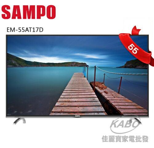 【佳麗寶】(SAMPO聲寶)-超質美LED-55型 EM-55AT17D