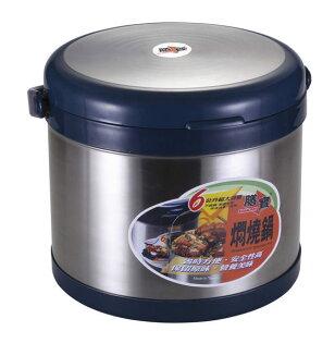 【膳寶】多功能6L白鐵燜燒鍋(悶燒鍋)SP-B006