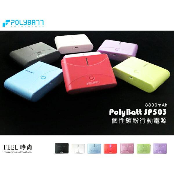 PolyBattSP5038800mAh3A雙輸出行動電源急速充電孔手機平板Sony三星BenQhtc