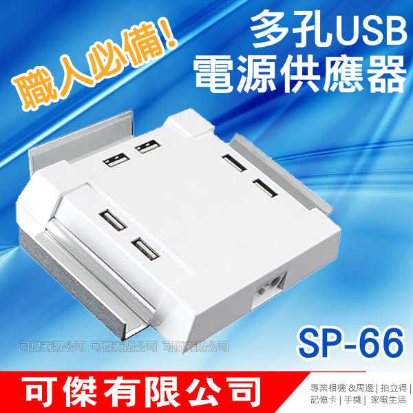 可傑 SP-66 USB 6Port電源供應器,平板支架設計 多國安規認證 2.4A極速 充電器 行動電源