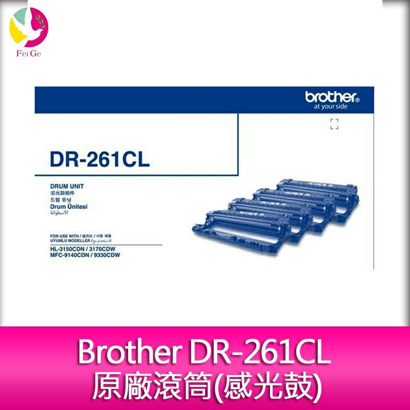 Brother DR-261CL 原廠滾筒(感光鼓) 適用機種:HL-3170CDW、MFC-9330CDW