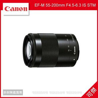 可傑 Canon EF-M 55-200mm F4.5-6.3 IS STM 彩虹公司貨 望遠變焦