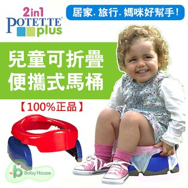 [BabyHouse]美國PotettePlus2合1兒童可折疊便攜式馬桶(紅)贈送多功能涼風夾扇