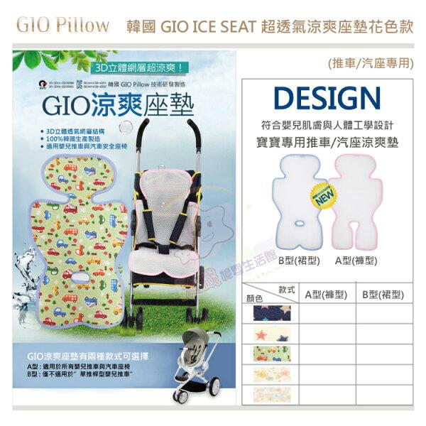 大成婦嬰生活館:【大成婦嬰】韓國GIOIceseat超透氣涼爽座墊(A-褲型、B-裙型)花色款推車汽車座椅專用涼墊
