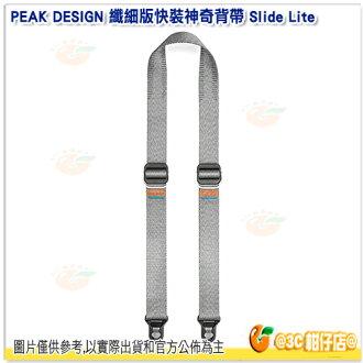 Peak Design Slide Lite 纖細版快裝神奇背帶 象牙灰 公司貨 繩索背帶 快速背帶 快槍俠 快槍手