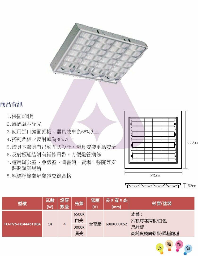 東亞 / 輕鋼架 T5 2尺14WX4 全電壓 白光 / 永旭照明TO-FVSH14445TDEA 1