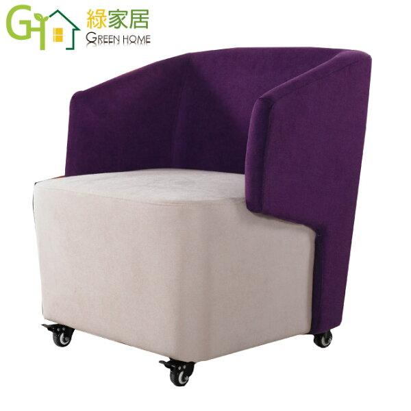 【綠家居】朵妮時尚亞麻布造型椅凳洽談椅(四色可選)