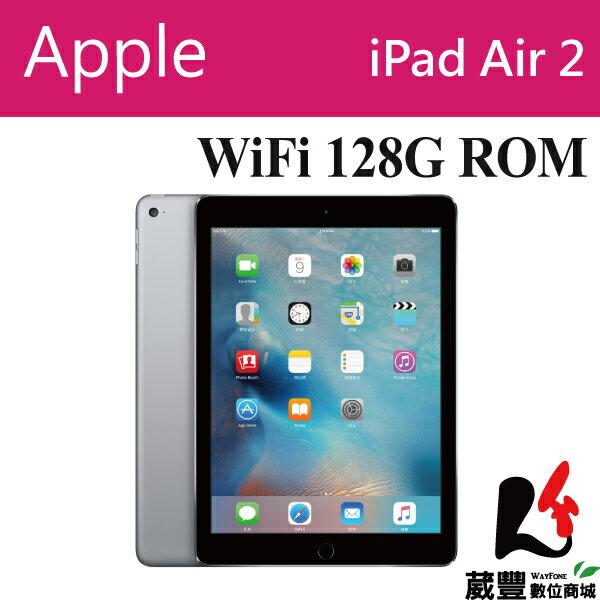 【贈觸控筆吊飾】Apple iPad Air 2 128G WIFI版 平板【葳豐數位商城】