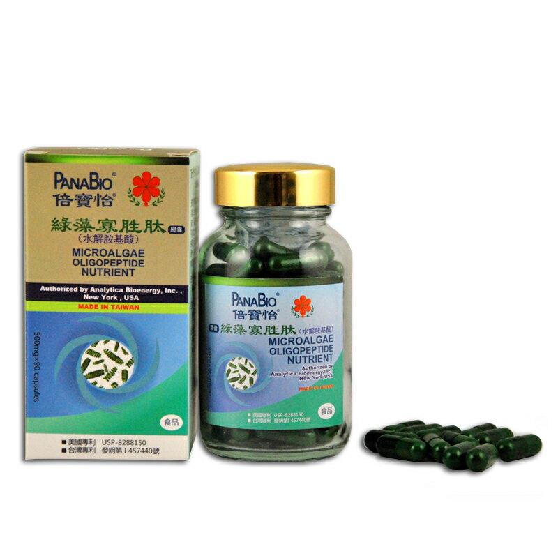 倍寶怡綠藻寡胜肽(水解胺基酸)膠囊