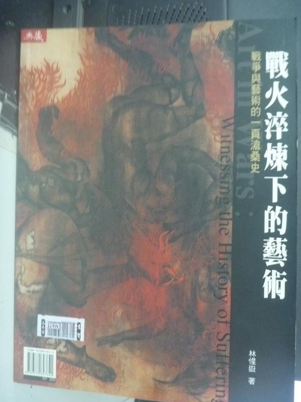 【書寶二手書T9/大學藝術傳播_WDN】戰火淬煉下的藝術:戰爭與藝術的一頁滄桑史_林惺嶽