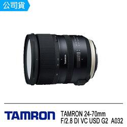 TAMRON 24-70mm F2.8 Di VC USD G2【A032】騰龍 大三元 變焦鏡 公司貨