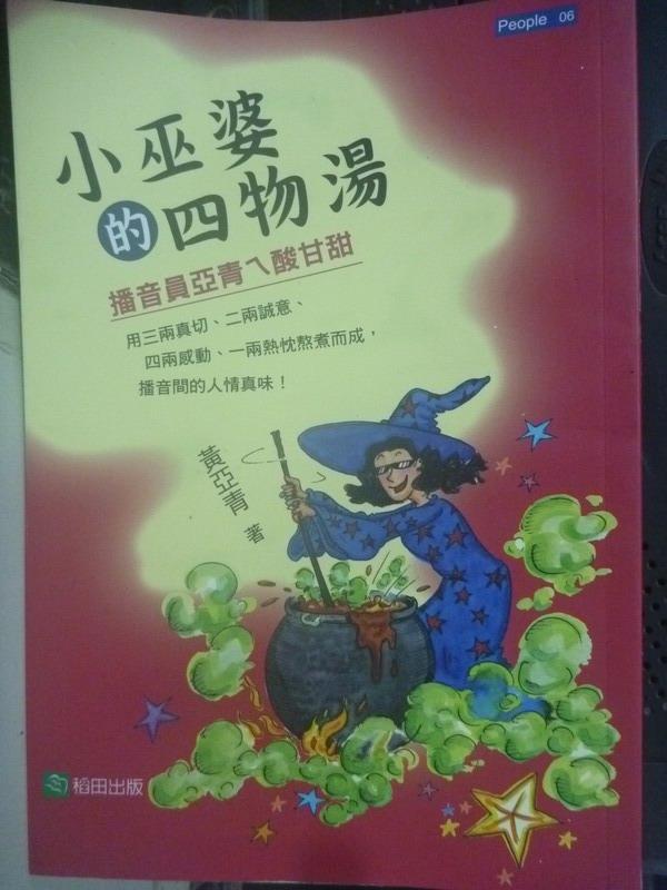 【書寶二手書T2/兒童文學_IHB】小巫婆的四物湯:播音員亞青a 酸甘甜_黃亞青
