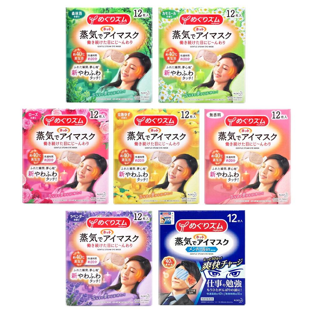 KAO花王 美舒律蒸氣眼罩 12枚入 (7款香味可選)