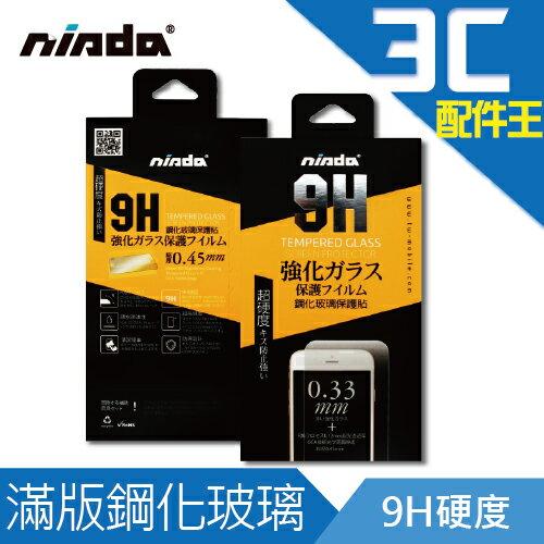 贈小清潔組NISDAHUAWEIP10Plus滿版鋼化玻璃保護貼0.33mm