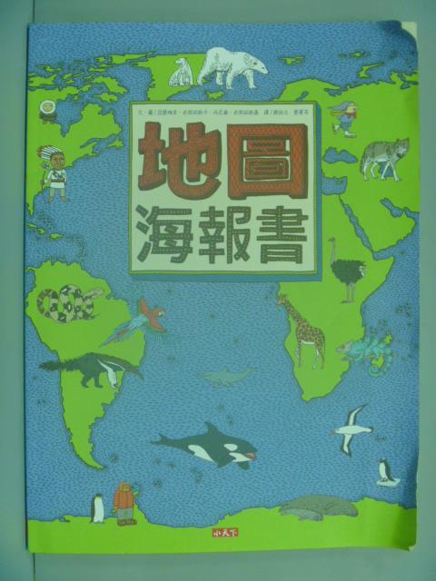 【書寶二手書T1/兒童文學_ZEP】地圖海報書_亞歷珊卓.米契林斯卡