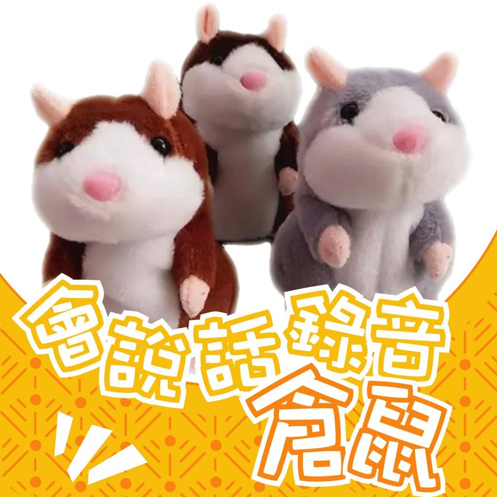 會說話的倉鼠 老鼠 錄音鼠 可愛倉鼠 電子鼠 老鼠 錄音老鼠 會說話 生日禮物【AJ066】