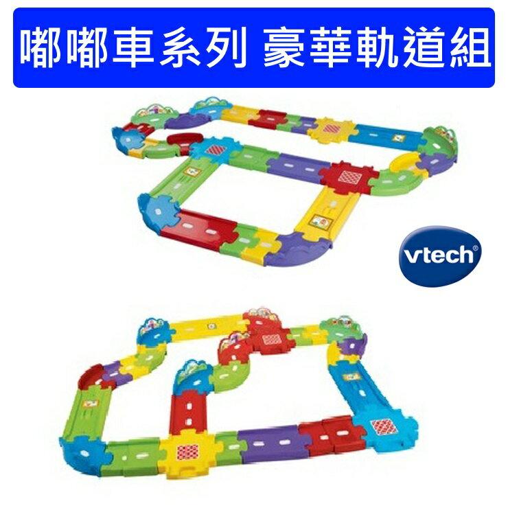 【寶貝樂園】Vtech嘟嘟車系列豪華軌道組