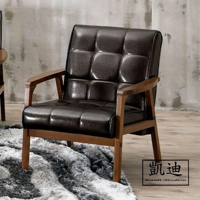 【凱迪家具】M4-706-2瓦爾德休閒沙發單人椅/桃園以北市區滿五千元免運費/可刷卡