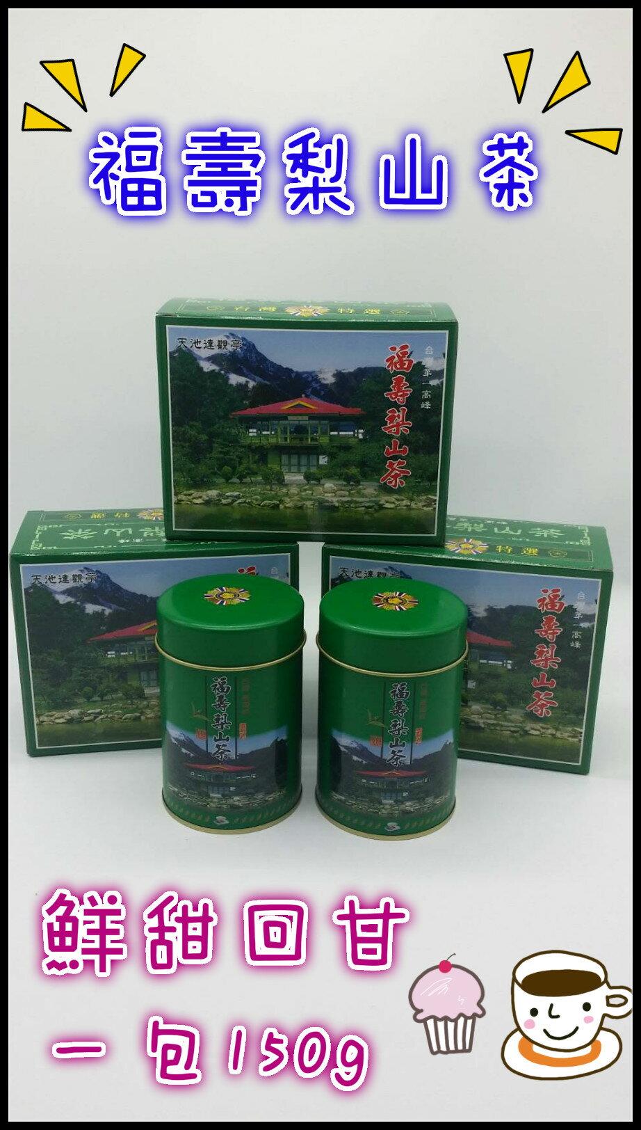 ?支持台灣小農?福壽梨山茶?一包150克?茶香 茶農 梨山茶 高山茶 綠茶 烏龍茶 紅茶 青茶?