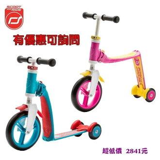 *美馨兒* 奧地利Scoot & Ride 幼兒滑步 滑板 平衡車 Highwaybaby1Y+ (二色可挑) 2841元(有優惠可詢問)