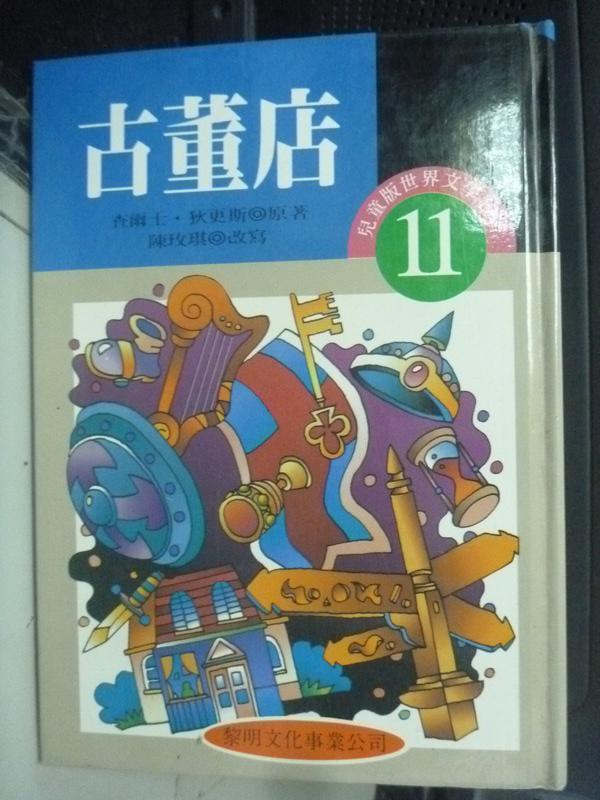 【書寶二手書T5/兒童文學_LMK】古董店_查爾士狄更斯