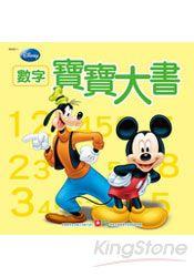 迪士尼寶寶大書-數字